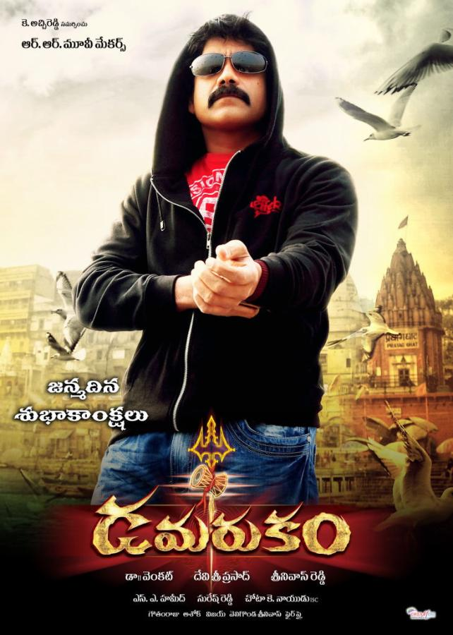 Damarukam-2012-Telugu-Movie-Watch-Online