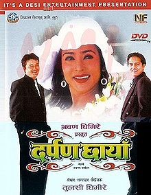Darpan-Chhaya-2001-Nepali-Movie-Watch-Online