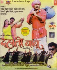 Dehati-Babu-2006-Bhojpuri-Movie-Watch-Online