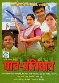 Ghat-Pratighat-2007-Marathi-Movie-Watch-Online