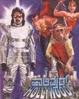 Hollywood-2003-Kannada-Movie-Watch-Online