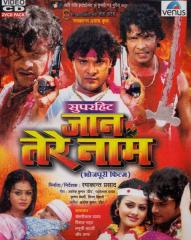 Jaan-Tere-Naam-2012-Bhojpuri-Movie-Watch-Online