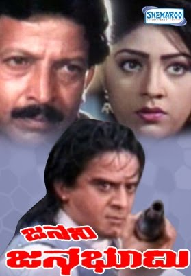 Janani-Janmabhoomi-1997-Kannada-Movie-Watch-Online