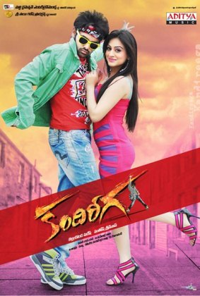 Kandireega-2011-Telugu-Movie-Watch-Online