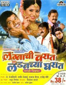 Lagnachi-Varat-Londonchya-Gharat-2009-Marathi-Movie-Watch-Online