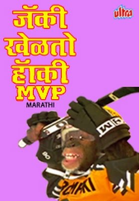 MVP-Most-Valuable-Primate-2000-Marathi-Movie-Watch-Onlin