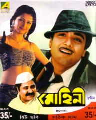 Mohini-1995-Bengali-Movie-Watch-Online