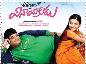 Nagaram-Lo-Vinayakudu-2012-Telugu-Movie-Watch-Online