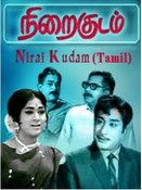 Nirai-Kudam-1969-Tamil-Movie-Watch-Online