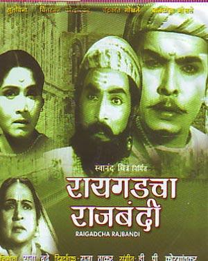 Raigadcha-Rajbandi-1965-Marathi-Movie-Watch-Online