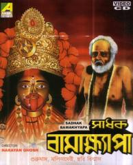 Sadhak-Bamakhyapa-1958-Bengali-Movie-Watch-Online