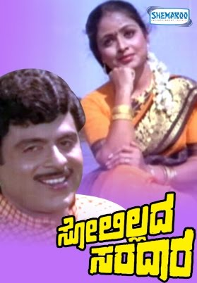 Solillada-Saradara-1990-Kannada-Movie-Watch-Online1