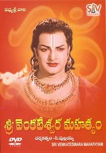 Srinivasa-Kalyanam-1960-Tamil-Movie-Watch-Online