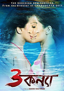 Teen-Kanya-2012-Bengali-Movie-Watch-Online