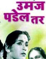 Umaj-Padel-Tar-1960-Marathi-Movie-Watch-Online