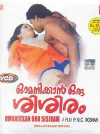 Omanikkan Oru Sisiram 1992 Malayalam Movie Watch Online