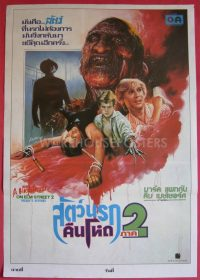 A Nightmare on Elm Street Part 2 (1985) BRRip 300MB 1