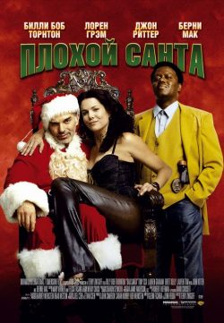 Bad Santa (2003) Dual Audio BRRip 720P