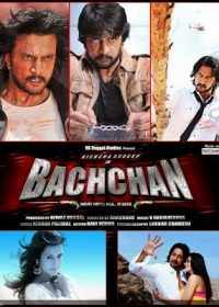 Bachchan (2013) Kannada Movie Hindi Dubbed DTHRip 5
