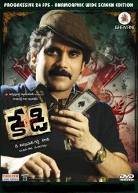Gambler No 1 (Kedi) Dual Audio Telugu Movie DVDRip 5