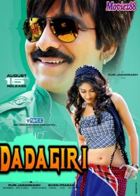 Dadagiri (2012) Telugu Movie Hindi Dubbed HDRip 720P 5