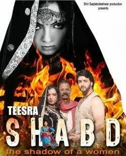 Teesra Shabd (2013) Hindi Dubbed DVDRip ESubs
