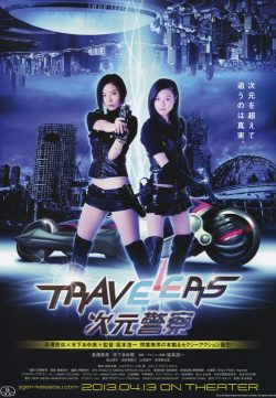 Travelers: Dimension Police 2013 Watch Full Movie