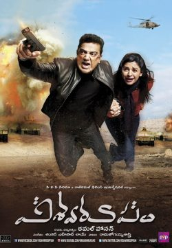 Vishwaroopam (2013) 375MB Hindi Dubbed