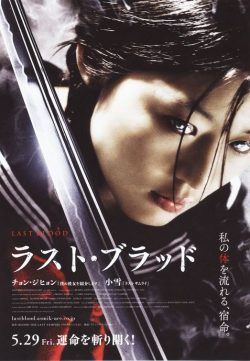 Blood: The Last Vampire 2000 Watch Online