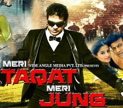 Meri Taqat Meri Jung (2014) Hindi Movie Watch Online