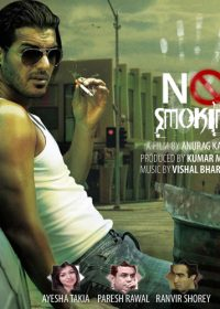 No Smoking (2007) Hindi Movie Watch Online for free 5