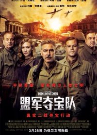 The Monuments Men (2014) Watch Online 1080p BluRay  5