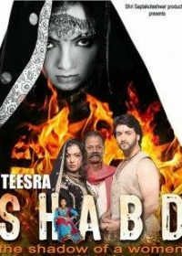 Teesra Shabd Hindi Dubbed  Full Movie Free Download In HD 1080p 1