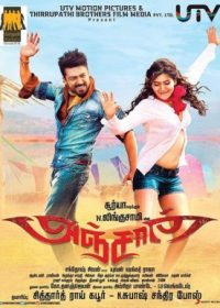 Anjaan 2014 Movie In Hindi Dubbed Free Download HD 720p 300MB 1