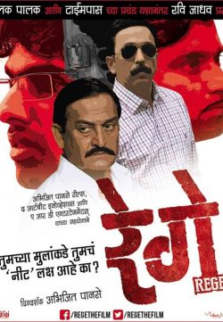 Rege 2014 Hindi Dubbed Free Download Movie DVDRip Hd 700mb