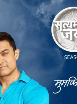 Satyamev Jayate Season 3 (2014) 1st Episode 480P 200mb Free Download 300MB