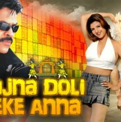 Sajna Doli Leke Aana (Muddula Priyudu) Download Indian Movie 300MB 480p