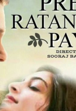 Prem Ratan Dhan Payo (2015) Hindi Movie HD