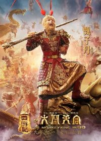 The Monkey King 2 the Legend Begins (2016) English HDRIP 300MB