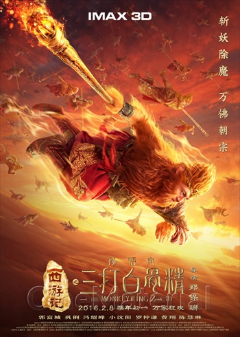 The Monkey King 2 the Legend Begins 2016