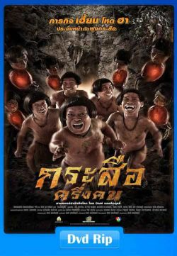 Krasue Kreung Khon 2016 English DVDRip 300MB