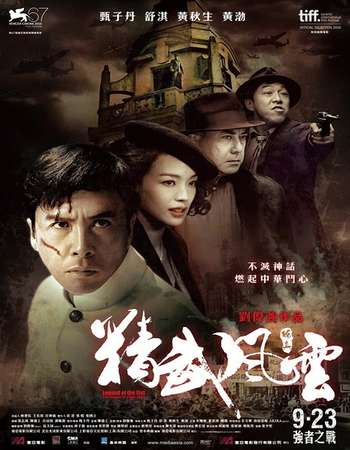 Legend of the Fist The Return of Chen Zhen (2010) Bluray