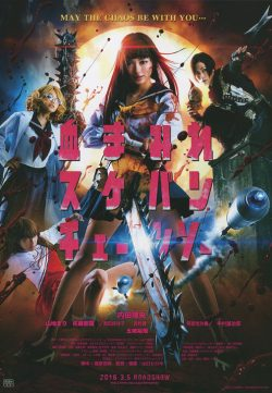 Bloody Chainsaw Girl 2016 BRRip 720p