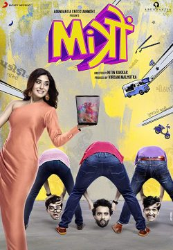 Mitron (2018) HINDI CAMRIP 900MB